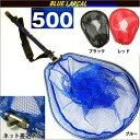 小継玉の柄 BLUE LARCAL500 & ランディングネットM(オーバールフレーム) セット (190138-500-190151)|玉ノ柄 タモ網 アミ ...
