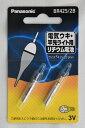 【Cpost】【パナソニック】ピン形リチウム電池 BR425/2B (hd-242389)|ラインカッター プライヤー ヘラブナ用品 ヘラウキ