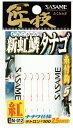 【Cpost】ササメ 匠技 新虹鱗タナゴ 糸付 N-012 (hd-062847)|たなご くちぼそ