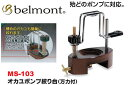 【ベルモント】オカユポンプ絞り台 万力付 MS-103 (hd-021031)|ヘラブナ用品 スカート〜お膳など いろいろ※