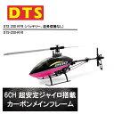 DTS 200 RFR 受信機なし機体 (dts-200-rfr) GWY、SPEKTRUM、JR、FUTABA対応可能 6CH GWY ジャイロ ブラシレスモーター ORI RC ラジコン ヘリコプター|ラジコン ヘリコプター DTS
