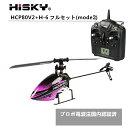 HiSKY HCP80 V2 + H6 プロポ RTF (mode2) (hisky-hcp80v2m2-h6)【技適・電波法国内認証済】 3軸6軸切り換え 初級、中級1機で充分 |ORI RC ラジコン ヘリコプター 関連商品 HiSKY ハイスカイ 本体セット ドローン クワッド 6CH 3D