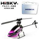 HiSKY アルミケース付き HCP80 V2 本体 BNF ハイスカイ (バッテリー 充電器 付き) (hisky-hcp80v2-01-BOX) 3軸6軸切り換え 初級、中級1機で充分 |ORI RC ラジコン ヘリコプター 関連商品 HiSKY ハイスカイ ドローン クワッド RCヘリコプター