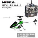 HiSKY HCP100(FBL100) + X-6S セット RTF 【2.4GHz 6ch・3Dシリーズ】(hisky-hcp100)【技適・電波法国内認証済、取扱説明書日本語版】| 安定性抜群 初心者 おすすめ ラジコン ヘリコプター 関連商品 HiSKY 本体セット