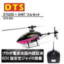 DTS 200 + AH6T プロポ セット RTF (dts-200) フライバーレス 6CH GWY ジャイロ ブラシレスモーター ORI RC ホバリング調整済み|ラジコン ヘリコプター DTS