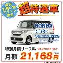 N-BOX 【期間限定!超特選車】ホンダ N BOX 2WD 5ドア G・L Honda SENSING 4人 660cc ガソリン CVT...
