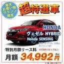 【期間限定!超特選車】ホンダ ヴェゼル 2WD 5ドア HYBRID Honda SENSING 5人 1500cc ガソリン 7AT【新車...