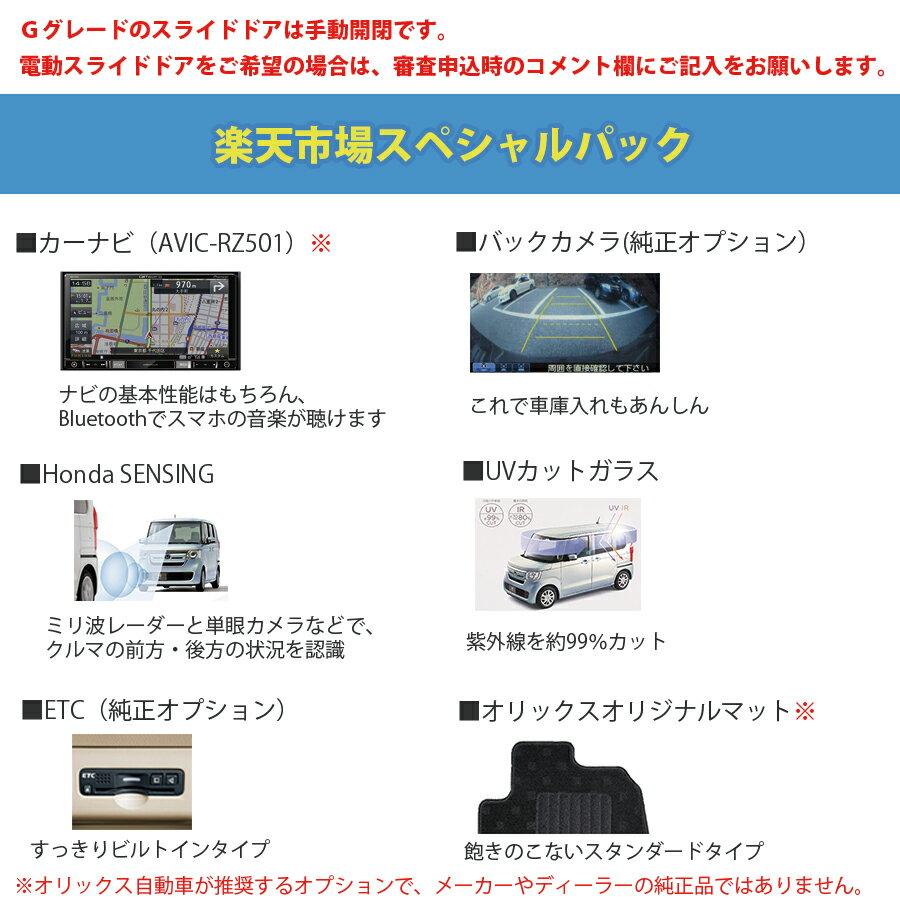 N-BOX【楽天市場スペシャルパック】ホンダ ...の紹介画像2
