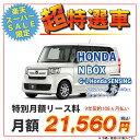 N-BOX 【期間限定!超特選車】ホンダ N BOX 2WD 5ドア G・L Honda SENSING 4人 660cc ガソリン CVT【新車カーリース…