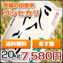 【送料無料】【あす楽対応】新米23年産 茨城県産 田舎米コシヒカリ 20kg【gourmet0215】