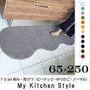 キッチンマット 250 65×250 My Kitchen Style 北欧 キッチンマット モダン 送料無料 キッチン マット ロング ワイド キッチン ラグ...