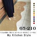 キッチンマット 210 65×210 My Kitchen Style 北欧 キッチンマット ...