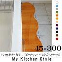 キッチンマット 300 45×300 My Kitchen Style 北欧 キッチンマット モダン キッチン マット ロング キッチン ラグ 洗える シンプル...