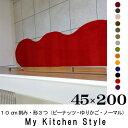 キッチンマット 200 45×200 My Kitchen Style 北欧 キッチンマット モダン キッチン マット ロング キッチン ラグ 洗…