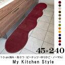 キッチンマット 240 45×240 My Kitchen Style 北欧 キッチンマット モダン キッチン マット ロング キッチン ラグ 洗える シンプル...