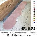 キッチンマット 250 45×250 My Kitchen Style 北欧 キッチンマット モダン キッチン マット ロング キッチン ラグ 洗える シンプル...