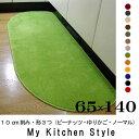 キッチンマット 140 65×140 My Kitchen Style 北欧 キッチンマット モダン キッチン マット ロング ワイド キッチン …