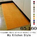 キッチンマット 160 65×160 My Kitchen Style 北欧 キッチンマット モダン キッチン マット ロング ワイド キッチン ラグ 洗える ...