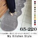 キッチンマット 220 65×220 My Kitchen Style 北欧 キッチンマット モダン キッチン マット ロング ワイド キッチン ラグ 洗える ...