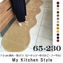 キッチンマット 230 65×230 My Kitchen Style 北欧 キッチンマット モダン 送料無料 キッチン マット ロング ワイド キッチン ラグ...