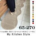 キッチンマット 270 65×270 My Kitchen Style 北欧 キッチンマット モダン 送料無料 キッチン マット ロング ワイド キッチン ラグ...