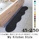 ちょっと自慢したくなるキッチンマット 45 250 マイキッチンスタイル (My Kitchen S...