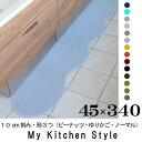 キッチンマット 340 45×340 My Kitchen Style 北欧 キッチンマット モダン...
