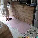 キッチンマット 240 65×240 My Kitchen Style 北欧 キッチンマット モダン キッチン マット ロング ワイド キッチン ラグ 洗える シンプル おしゃれキッチンマット マイキッチンスタイル イージーオーダー ギフト 新築祝 内祝 出産祝