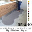キッチンマット 240 65×240 My Kitchen Style 北欧 キッチンマット モダン...