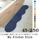 ちょっと自慢したくなるキッチンマット 45 250 マイキッ...