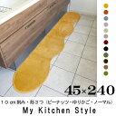キッチンマット 240 45×240 My Kitchen ...