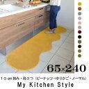 キッチンマット 240 65×240 My Kitchen ...