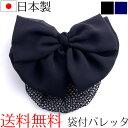 シフォンリボンバレッタ ネット付 袋付 日本製ヘアアクセサリー 入学式 卒業式 お受験 冠婚葬祭