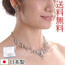 ネックレスイヤリングセット fun0001リーフ 化粧箱付 日本製ブライダルアクセサリー