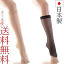 【メール便送料無料】日本製ショートストッキング ソックス 黒 ベージュ