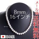 【メール便送料無料】日本製8mm本貝パールネックレス 16インチ 40cm 職人手作り品