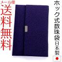 【メール便送料無料】ホック式ちりめん日本製数珠入れ(紫・新型) 数珠袋 念珠入れ 念珠袋【RCP】