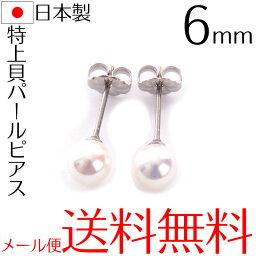 【メール便送料無料】特上本貝パール6mmピアス チタンポスト 日本製 宝飾店仕様