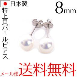 【メール便送料無料】特上本貝パール8mmピアス チタンポスト 日本製 宝飾店仕様