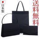 【送料無料】日本製ブラックフォーマルバッグ サブバッグ 袱紗3点セット 黒 冠婚葬祭