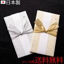 お祝儀袋 【メール便送料無料】 麻の葉祝儀袋 金封 結婚式 ご祝儀袋