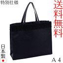 【メール便送料無料】フォーマルサブバッグ A4対応マチ付 横型 日本製 慶弔両用 ブラ