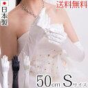 サテンロンググローブ Sサイズ 日本製 約50cm ブライダル 花嫁 結婚式 ウェディングドレス【メール便送料無料】