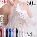 サテンロンググローブ Mサイズ 日本製 約50cm ブライダル ウェディング 花嫁 結婚式 ウェディングドレス【メール便送料無料】