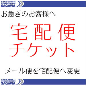 ★★宅配便チケット★★メール便から宅配便に変更!