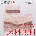 房カバー付金襴数珠袋 数珠入れ 念珠袋 念珠入 【メール便送...