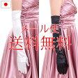 サテンロンググローブ 日本製 約50cm ブライダル ウェディング 花嫁 結婚式 ウェディングドレス【メール便送料無料】【RCP】