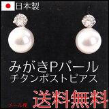 10mm磨きPパールチタンポストピアス 日本製 国産 5mmキュービックジルコニア 結婚式 2次会 パーティードレス フォーマル