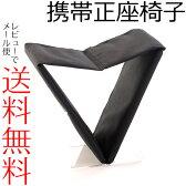 携帯正座椅子 コンパクトな正座いす 折り畳みOK 冠婚葬祭 ブラックフォーマル 法事 法要 葬儀 通夜 葬式