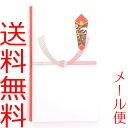 【メール便送料無料】御祝儀袋 紅白結びきり無地 多当10枚セット 金封 のし袋 熨斗袋